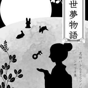 シノビガミシナリオ集*浮世絵物語
