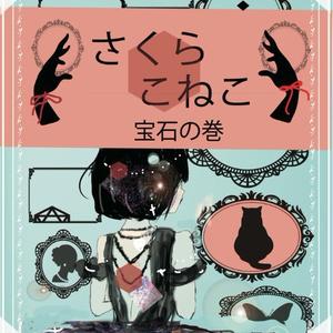 さくらこねこシナリオテーマ集~宝石の巻~PDF版