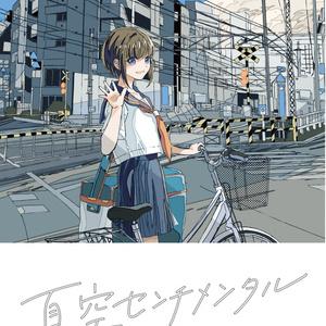 イラスト本『夏空センチメンタル』
