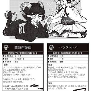 【冊子】密書型録(C95発行)