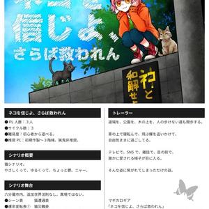 【冊子】禁書型録[3] マギカロギアシナリオ集(10本収録)