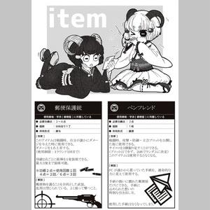無料DL【密書型録】郵便屋サプリ、異境・シーンデータ