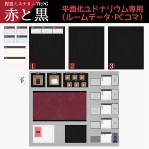 【平面改造ユドナリウム用】TRPG「赤と黒」ルームデータ
