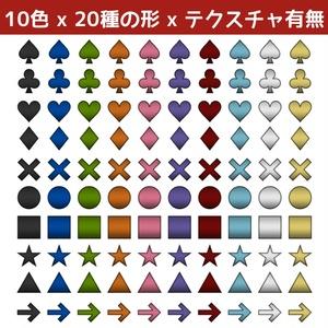 10色x20種の汎用アイコン素材