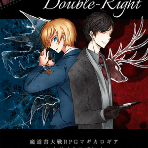【DL】[Double-Right]マギカロギアシナリオ&リプレイ
