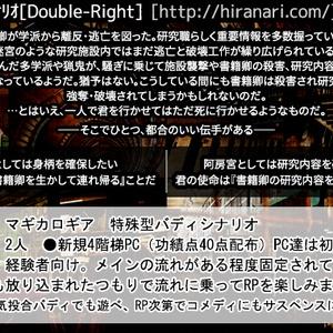 [Double-Right]マギカロギアシナリオ&リプレイ