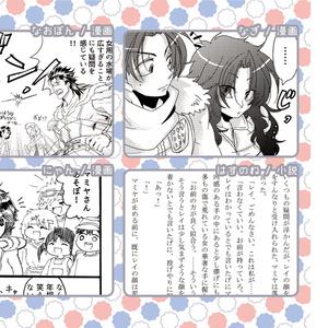 【北斗の拳】晴天星空(レイマミアンソロジー)