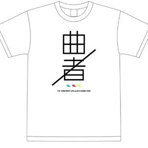 曲者Tシャツ Ver.2