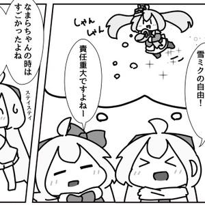 うちのゆきミクさん!3.9