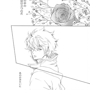 愛を籠めて花束を(土銀)