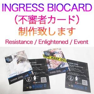 【受注生産】 INGRESS オリジナル バイオカード (不審者カード) 制作 100枚 【納期2週間~】