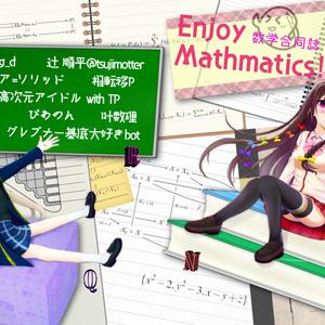 Enjoy Mathematics!