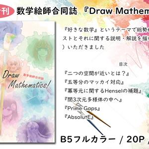 Draw Mathematics!