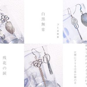 白黒無常/謝必安、范無咎【残花の涙】