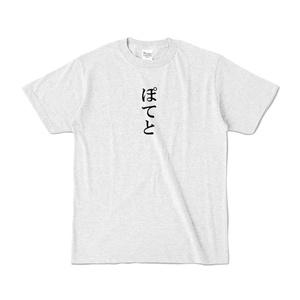 ぽてとTシャツ -白
