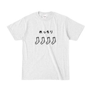 れっちりTシャツ -アッシュ