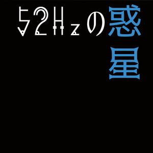 52Hzの惑星
