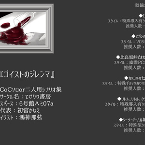 エゴイストのジレンマ【再版】