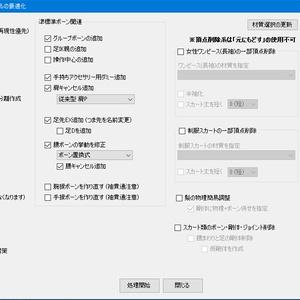 [ツール]MMD変換したVRM(Vroid)を使いやすく最適化