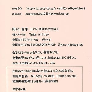 09_snow edelweiss1
