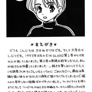 13_EIN GLANZ 第2巻