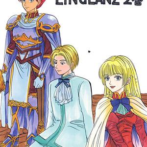 18_EIN GLANZ 第2巻&snow edelweiss3