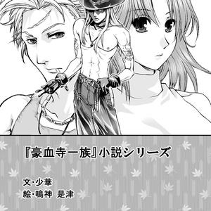 鈴蘭の涙(2014'1-12月号)