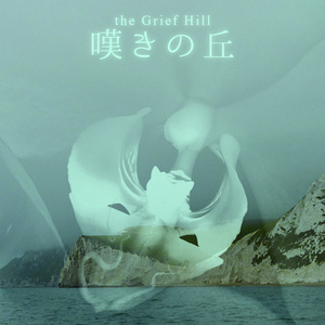 嘆きの丘 the Grief Hill