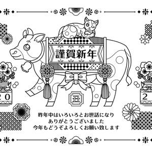 無料2021年(令和3年)丑年イラスト年賀状デザイン「牛猫年賀状」謹賀新年(ノーマル・写真フレーム枠・ぬりえ)