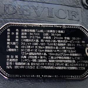 山城(扶桑型戦艦)【名前刻印無】ドックタグ・アクセサリー/グッズ