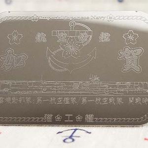 加賀(加賀型航空母艦)【刻印無】ドックタグ・アクセサリー/グッズ