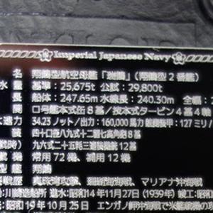 五航戦・翔鶴(翔鶴型航空母艦)ドックタグ