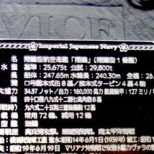 五航戦・瑞鶴(翔鶴型航空母艦)ドックタグアクセサリー