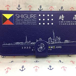 第27駆逐隊/駆逐艦時雨(12.7センチ連装砲)スマホケース