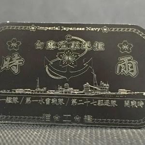 時雨(白露型駆逐艦)ステンレス製ドックタグ・アクセサリー