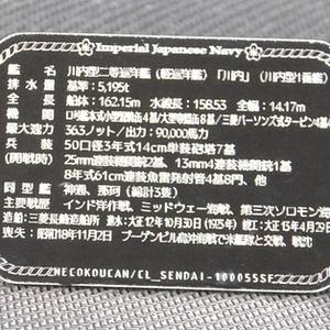 川内(川内型軽巡艦)ステンレス製ドックタグ
