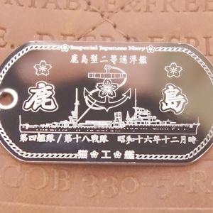 鹿島(香取型練習巡洋艦)ドックタグ