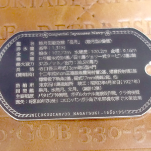 長月(睦月型駆逐艦)ステンレス製ドックタグ
