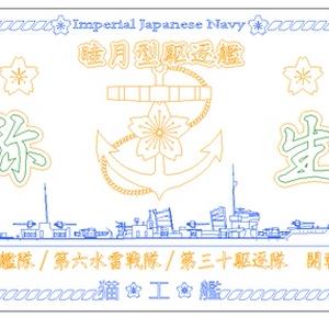 弥生(睦月型駆逐艦)ステンレス製ドックタグ