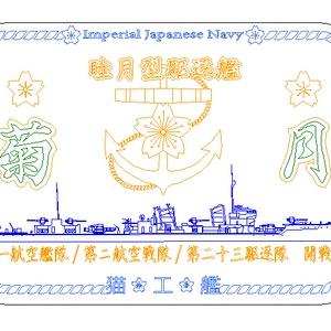 菊月(睦月型駆逐艦)ステンレス製ドックタグ