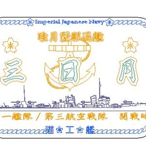 三日月(睦月型駆逐艦)ステンレス製ドックタグ