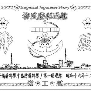 神風(神風型駆逐艦)ステンレス製ドックタグ