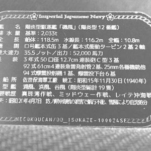 磯風(陽炎型駆逐艦)ステンレス製ドックタグ