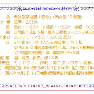 野分(陽炎型駆逐艦)ステンレス製ドックタグ