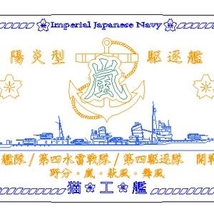 嵐(陽炎型駆逐艦)ステンレス製ドックタグ