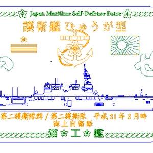 いせDDH182(ひゅうが型護衛艦)ステンレス製ドックタグ