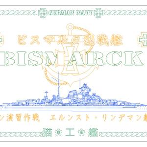 ビスマルク(ドイツ・ビスマルク級戦艦)ステンレス製ドックタグ