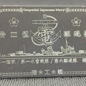 【駆逐艦「電」特Ⅲ型(暁型)】ドックタグ・アクセサリー/グッズ
