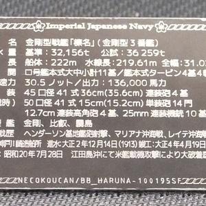 【戦艦 榛名(金剛型)】ドックタグ・アクセサリー/グッズ