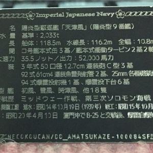 【駆逐艦「天津風」陽炎型】ドックタグ・アクセサリー/グッズ